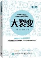 大裂变:探索新消费时代中国婴童渠道裂变路径