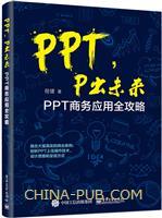 PPT,P出未来:PPT商务应用全攻略