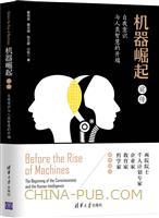 机器崛起前传――自我意识与人类智慧的开端