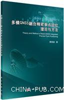 多模GNSS融合精密单点定位理论与方法