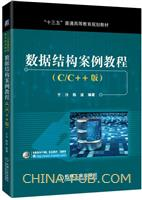 数据结构案例教程(C/C++版)