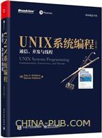UNIX系统编程:通信、并发与线程(英文版)