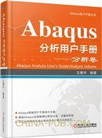 Abaqus分析用户手册——分析卷