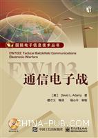 EW103:通信电子战(含CD光盘一张)