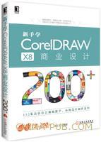 (特价书)新手学CorelDRAW X8 商业设计200+