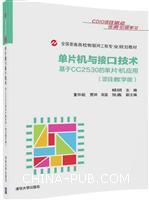 单片机与接口技术――基于CC2530的单片机应用(项目教学版)(全国普通高校物联网工程专业规划教材)