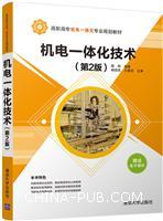 机电一体化技术(第2版)(高职高专机电一体化专业规划教材)