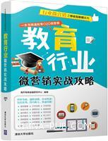 教育行业微营销实战攻略(行业微营销之移动互联网系列)