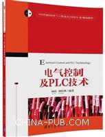 电气控制及PLC技术