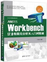 ANSYSWorkbench17.0有限元分析从入门到精通(CAX工程应用丛书)