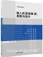 嵌入式系统体系、原理与设计(计算机系列教材)