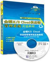金蝶K/3Cloud供应链管理系统实验教程(配光盘)(金蝶ERP实验课程指定教材)