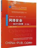 网络安全――技术与实践(第3版)(网络空间安全重点规划丛书)