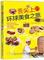 舌尖上的环球美食之旅