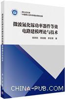 微波氮化镓功率器件等效电路建模理论与技术[按需印刷]