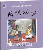 断织劝学(中国名家经典原创图画书乐读本)