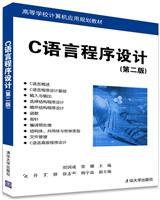 C语言程序设计(第二版)(高等学校计算机应用规划教材)