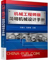 机械工程师版简明机械设计手册