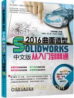 Solidworks 2016中文版曲面造型从入门到精通