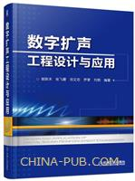 数字扩声工程设计与应用