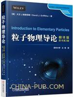 粒子物理导论(翻译版・原书第2版)