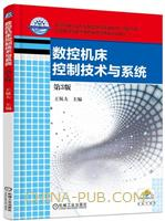 数控机床控制技术与系统  第3版