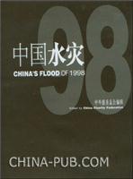 [特价书]1998中国水灾