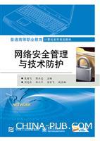 网络安全管理与技术防护