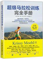 超级马拉松训练完全手册