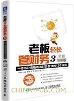 老板轻松管财务3(全彩图解版)一本书让老板看清财务管理的12个误区