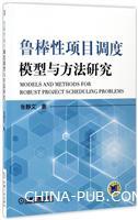 鲁棒性项目调度模型与方法研究