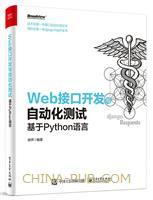Web接口开发与自动化测试--基于Python语言
