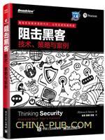 阻击黑客:技术、策略与案例
