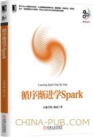 (特价书)循序渐进学Spark