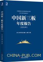 (特价书)中国新三板年度报告(2016年)