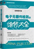 (特价书)电子元器件检测与维修大全(实例精华版)