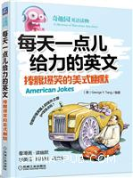 每天一点儿给力的英文:捧腹爆笑的美式幽默