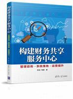 构建财务共享服务中心――管理咨询→系统落地→运营提升