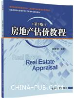 房地产估价教程(第3版)