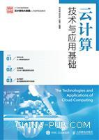 云计算技术与应用基础