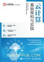 云计算基础架构与实践