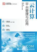 云计算平台管理与应用