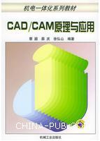 CAD/CAM原理与应用