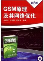GSM原理及其网络优化第2版