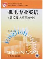 机电专业英语(数控技术应用专业)