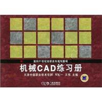 机械CAD练习册