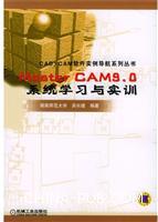 MasterCAM9.0系统学习与实训