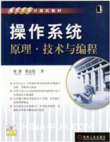 操作系统原理・技术与编程(含1CD)
