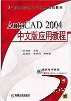 AutoCAD2004中文版应用教程