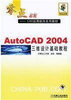 AutoCAD2004三维设计基础教程
